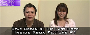 Star Ocean 4: The Last Hope - Inside Xbox Feature